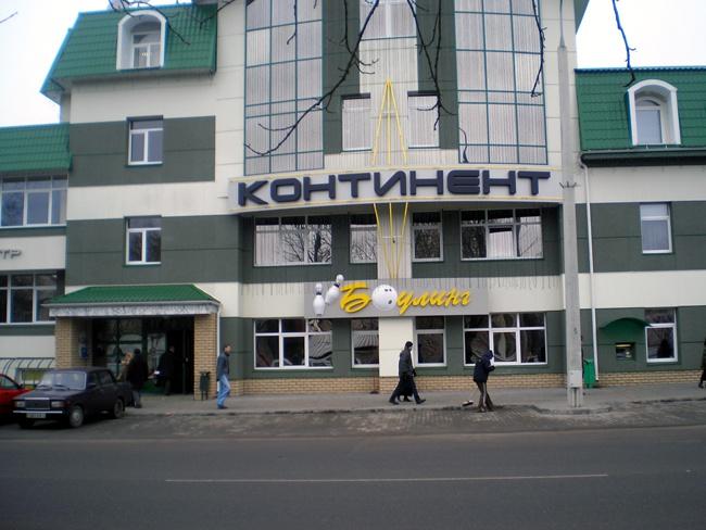Экватор лида медицинский центр услуги время работы цены газеты михайловского района волгоградской области подать объявление